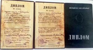 Такі дипломи отримували студенти Черкаського державного педагогічного інституту, 1940р.